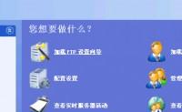 windows VPS服务器建立FTP服务器上传网站文件的方法