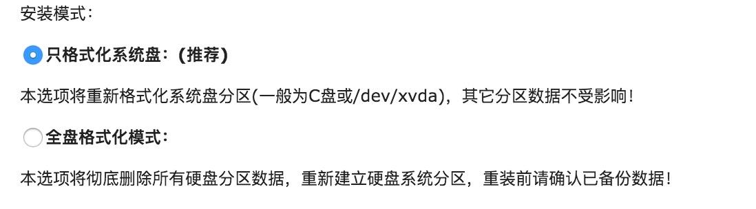 LINUX系统的VPS里挂载第二个硬盘且重装系统数据也不会丢失